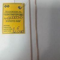 Золотая цепочка 583 пробы