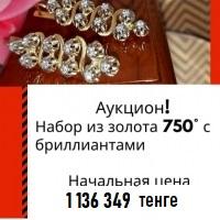 Набор из золота 750 с бриллиантами